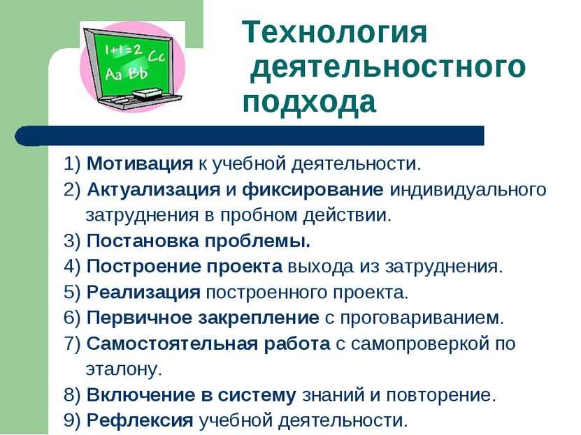 Технология деятельностного подхода 1) Мотивация к учебной деятельности. 2) А...