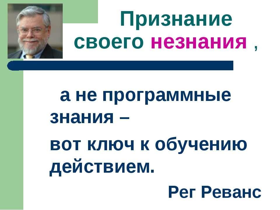 Признание своего незнания , а не программные знания – вот ключ к обучению дей...