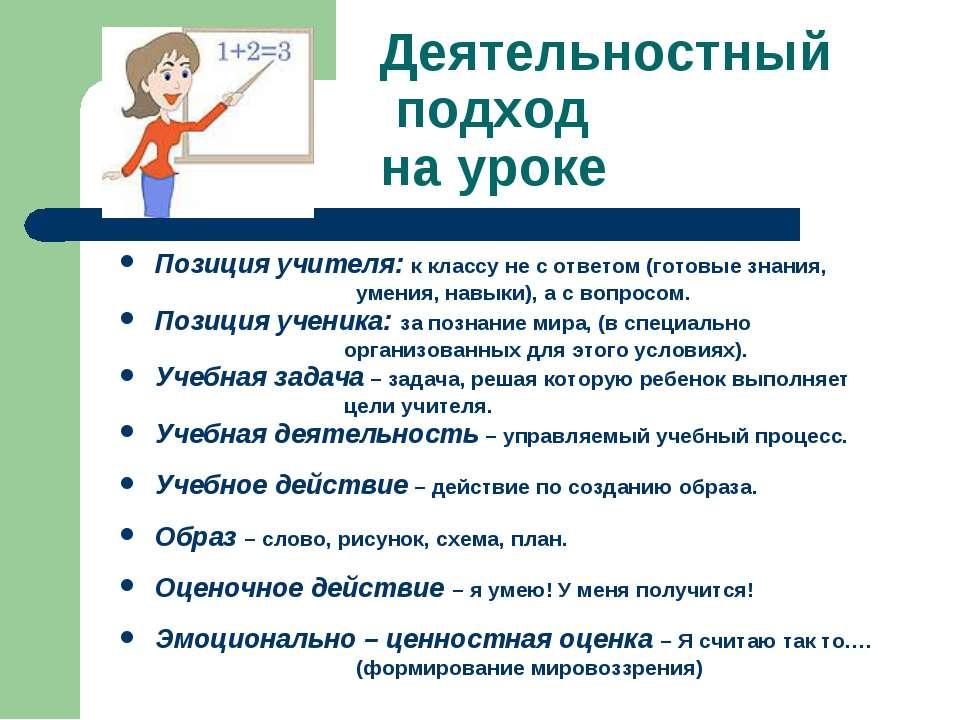 Деятельностный подход на уроке Позиция учителя:к классу не с ответом (готовы...