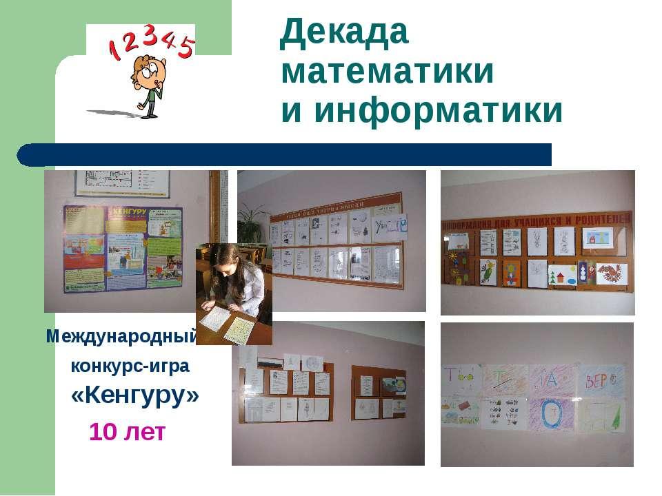 Декада математики и информатики Международный конкурс-игра «Кенгуру» 10 лет