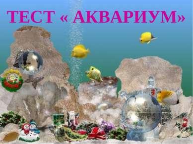 ТЕСТ « АКВАРИУМ»