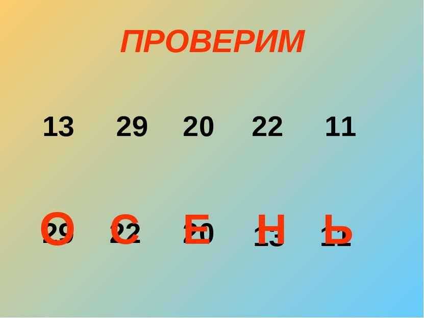 ПРОВЕРИМ 13 29 20 22 11 29 22 20 13 11 О С Е Н Ь