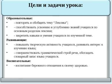 """Цели и задачи урока: Образовательные: - повторить и обобщить тему """"Лексика""""; ..."""