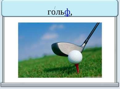 гольф,