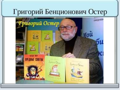 Григорий Бенционович Остер