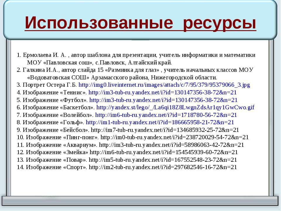 Использованные ресурсы 1. Ермолаева И. А. , автор шаблона для презентации, уч...