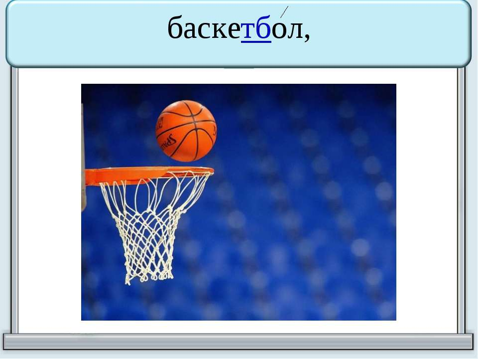 баскетбол,