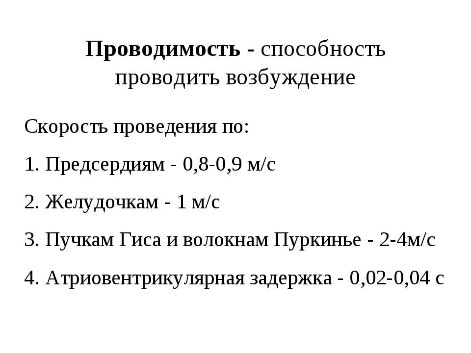 Проводимость - способность проводить возбуждение Скорость проведения по: 1. П...