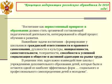 """""""Концепция модернизации российского образования до 2010 года"""". """"Воспитание ка..."""