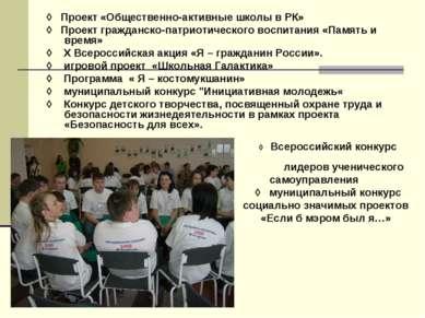 ◊ Проект «Общественно-активные школы в РК» ◊ Проект гражданско-патриотическог...