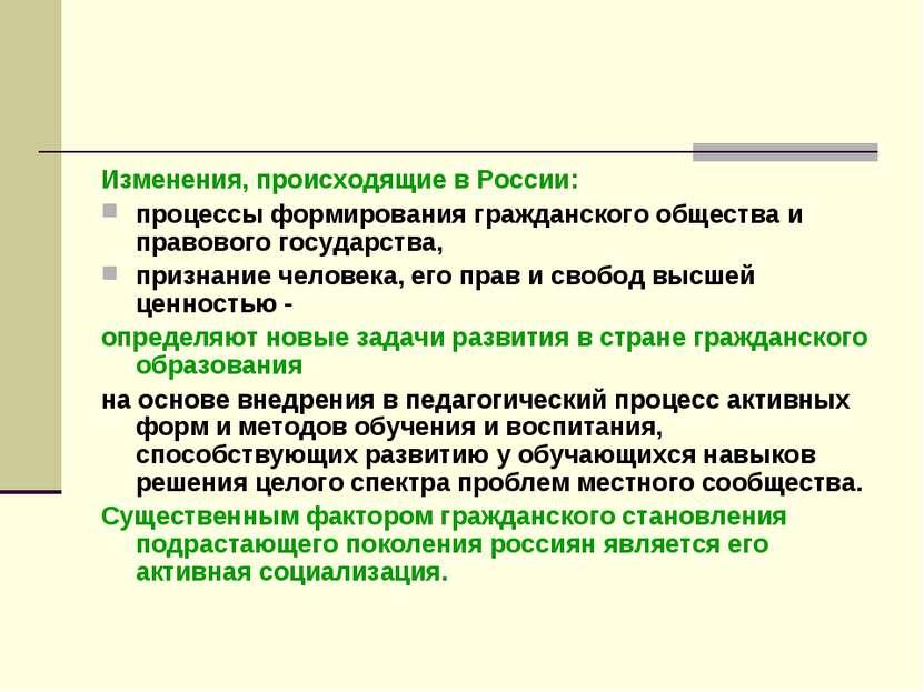 Изменения, происходящие в России: процессы формирования гражданского общества...