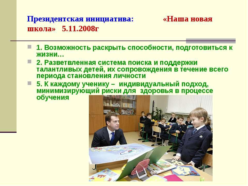 Президентская инициатива: «Наша новая школа» 5.11.2008г 5 ноября 2008 года 1....