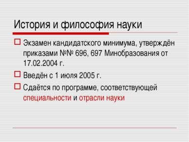 История и философия науки Экзамен кандидатского минимума, утверждён приказами...