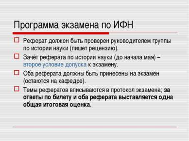 Программа экзамена по ИФН Реферат должен быть проверен руководителем группы п...