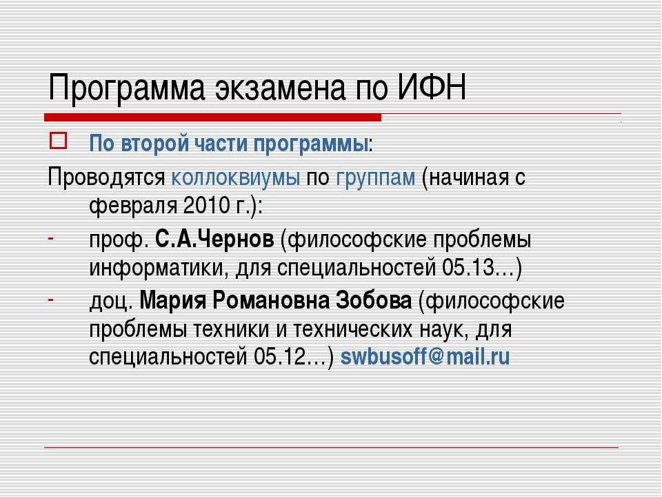 Программа экзамена по ИФН По второй части программы: Проводятся коллоквиумы п...
