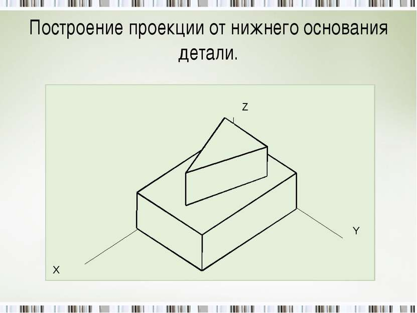 Построение проекции от нижнего основания детали.