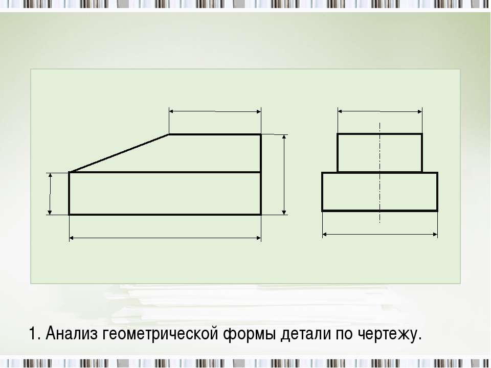 1. Анализ геометрической формы детали по чертежу.