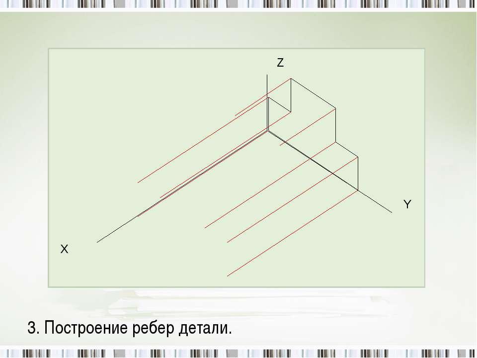 3. Построение ребер детали.