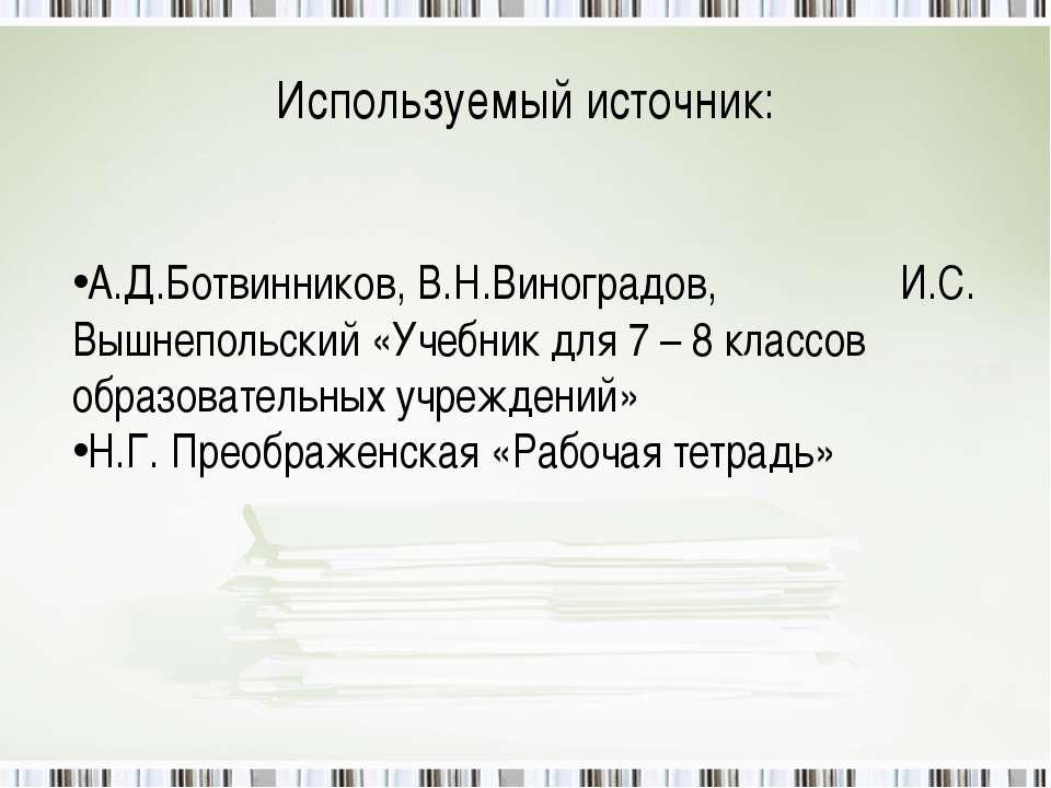 Используемый источник: А.Д.Ботвинников, В.Н.Виноградов, И.С. Вышнепольский «У...
