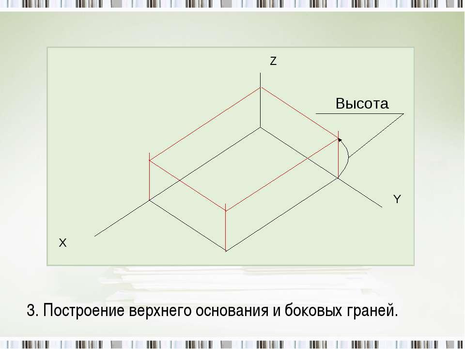 3. Построение верхнего основания и боковых граней.