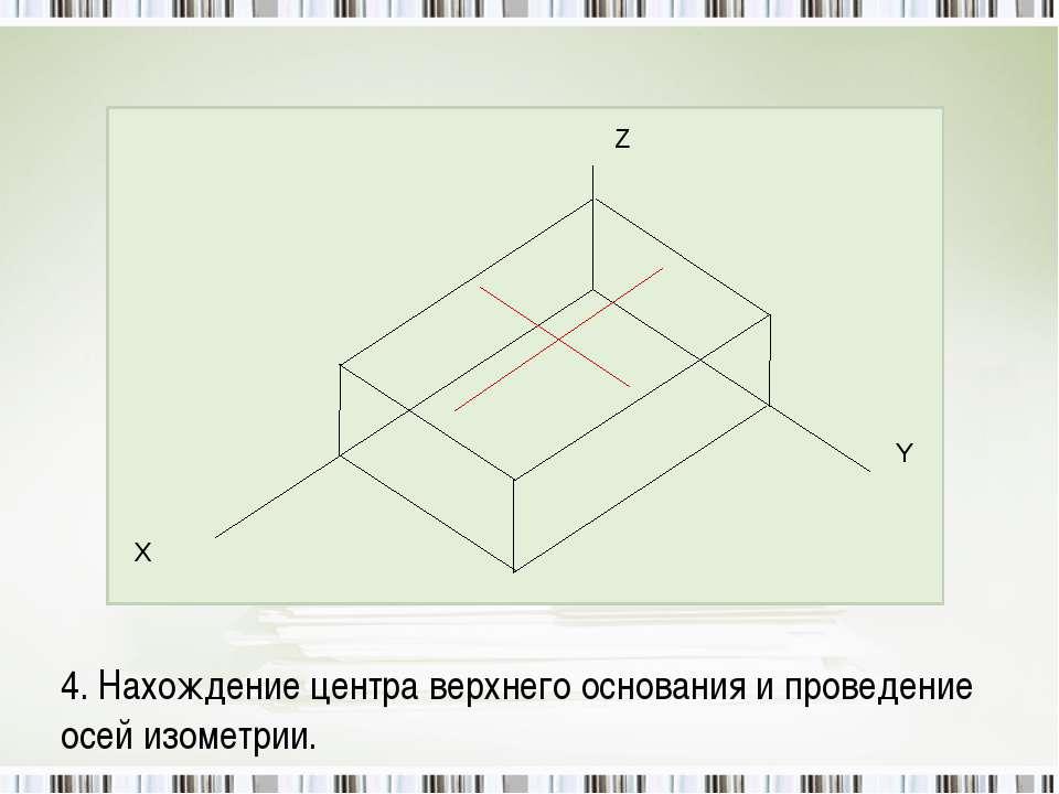 4. Нахождение центра верхнего основания и проведение осей изометрии.