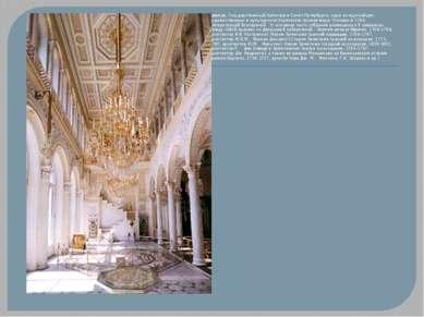 Эрмитаж, Государственный Эрмитаж в Санкт-Петербурге, один из крупнейших худож...