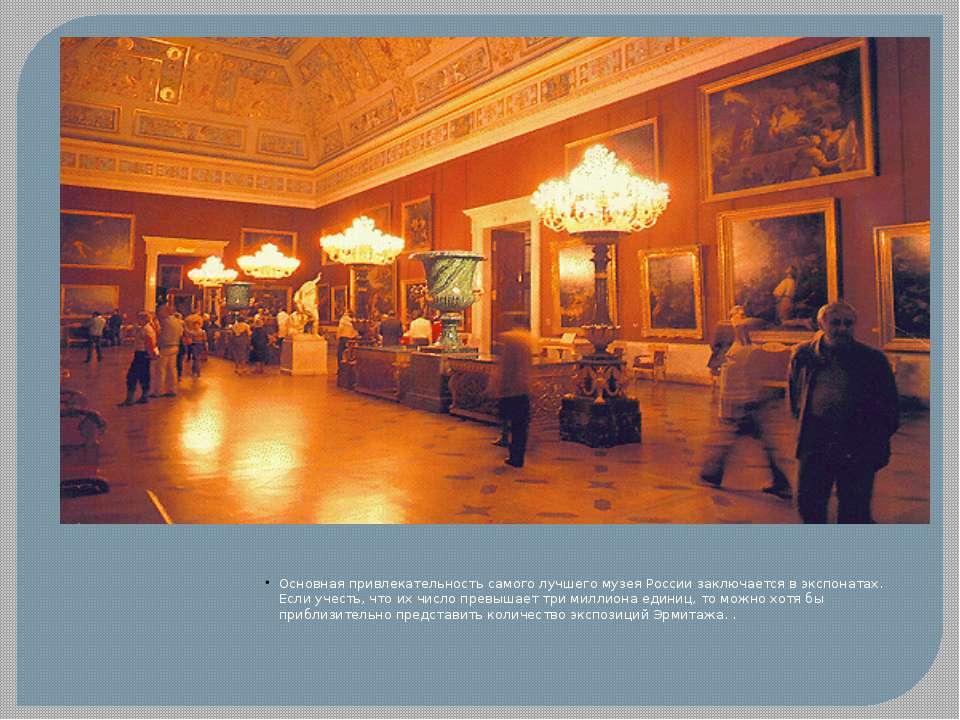 Основная привлекательность самого лучшего музея России заключается в экспонат...
