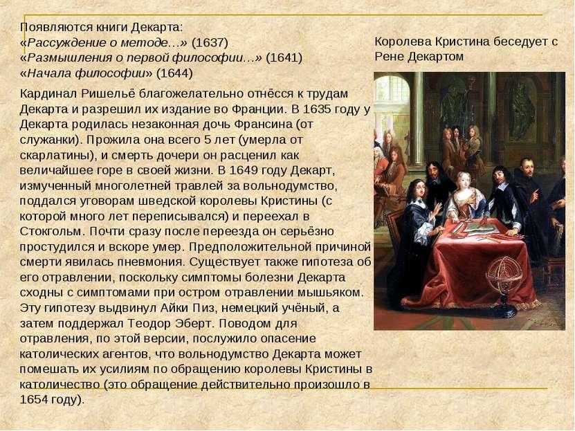 Появляются книги Декарта: «Рассуждение о методе…» (1637) «Размышления о перво...