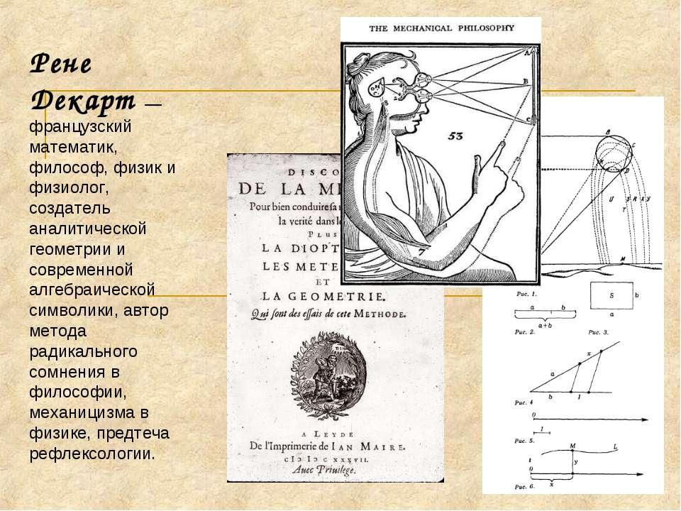 Рене Декарт — французский математик, философ, физик и физиолог, создатель ан...