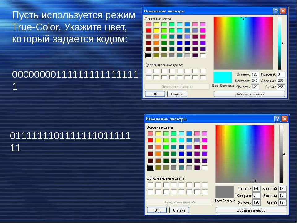 Пусть используется режим True-Color. Укажите цвет, который задается кодом: 00...