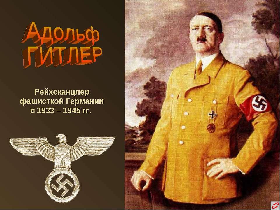Рейхсканцлер фашисткой Германии в 1933 – 1945 гг.