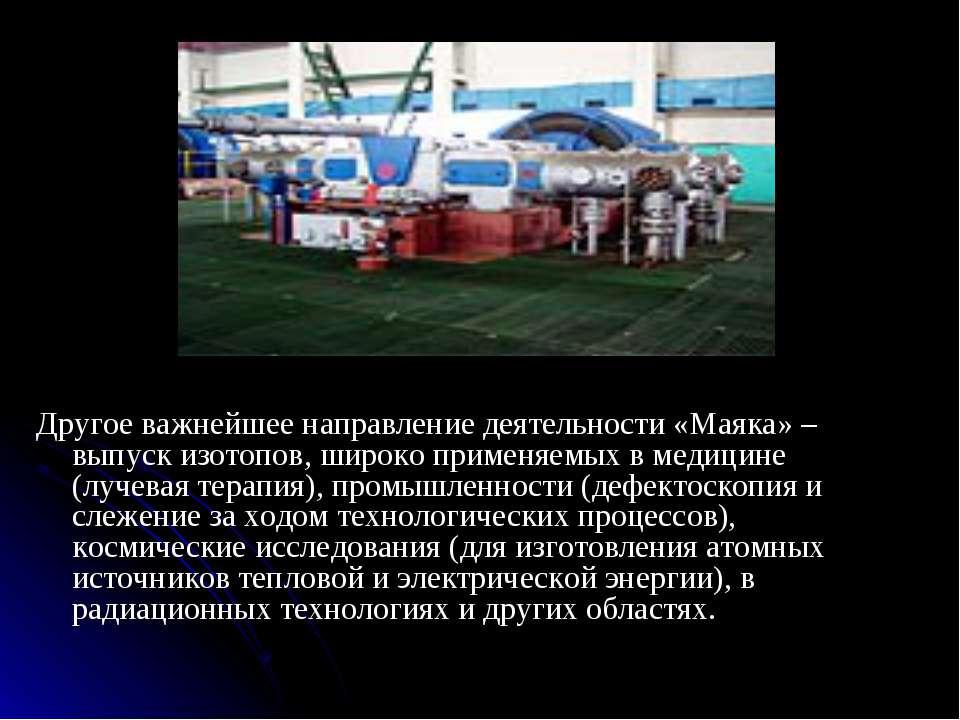 Другое важнейшее направление деятельности «Маяка» – выпуск изотопов, широко п...