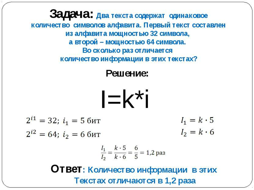 Задача: Два текста содержат одинаковое количество символов алфавита. Первый т...