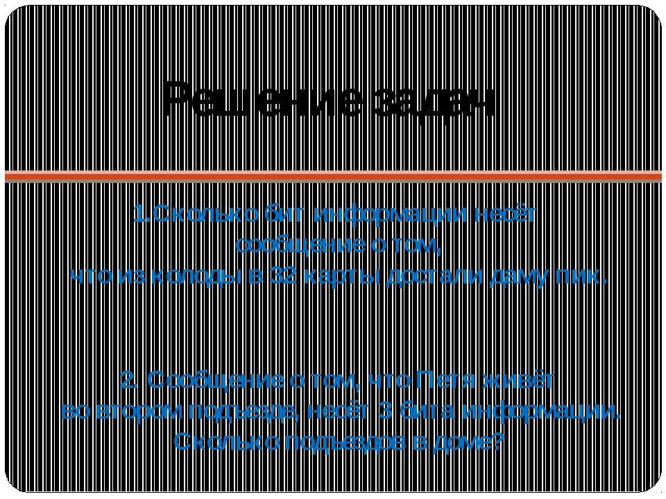 Решение задач 1.Сколько бит информации несёт сообщение о том, что из колоды в...