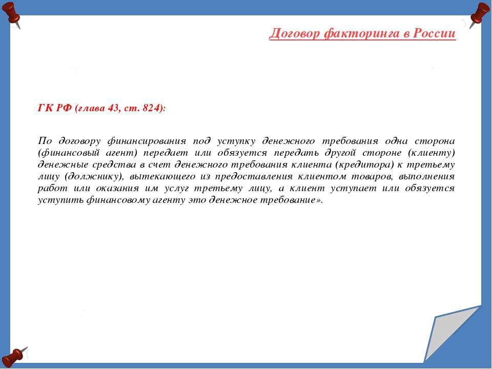 ГК РФ (глава 43, ст. 824): По договору финансирования под уступку денежного т...
