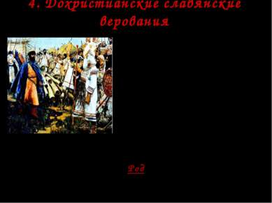 * 4. Дохристианские славянские верования В VII - X вв. восточные славяне были...