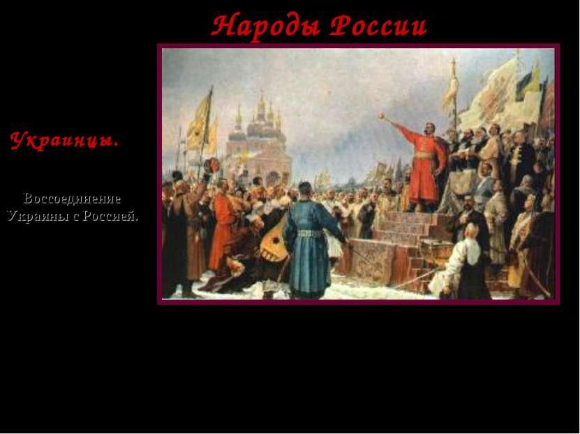 * Воссоединение Украины с Россией. Украинцы. Украинцы составляли 15 % от обще...