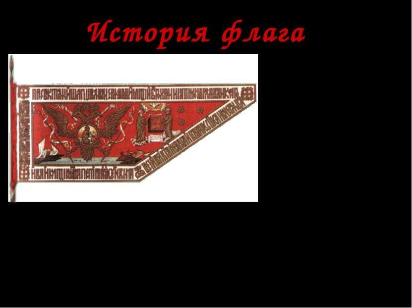 * С 14 до 18 века использовались стяги в основном красно-черных тонов, с изоб...