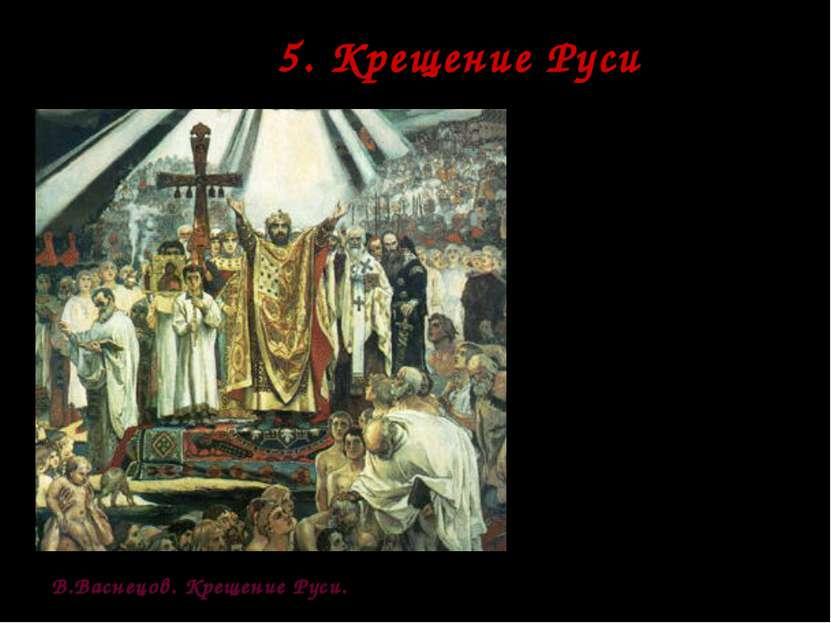 * Фр. беседа с кл. 5. Крещение Руси В 988 г. по приказу князя киевлян загнали...