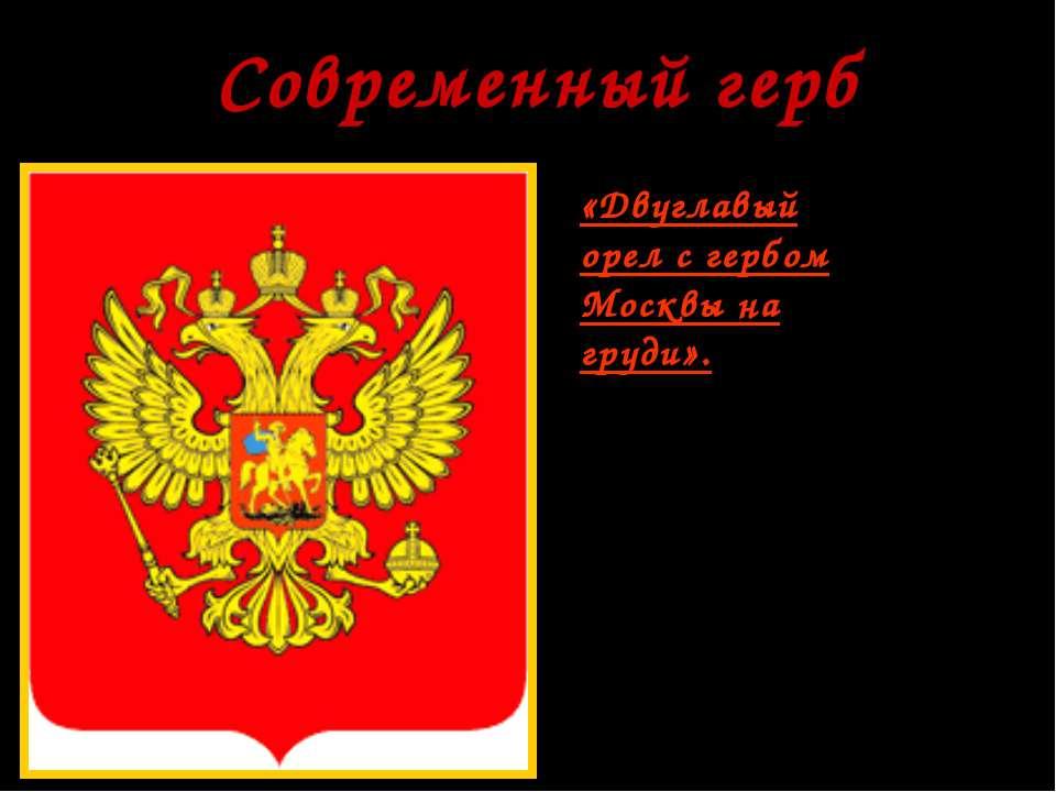 * «Двуглавый орел с гербом Москвы на груди». -символизирует преемственность с...