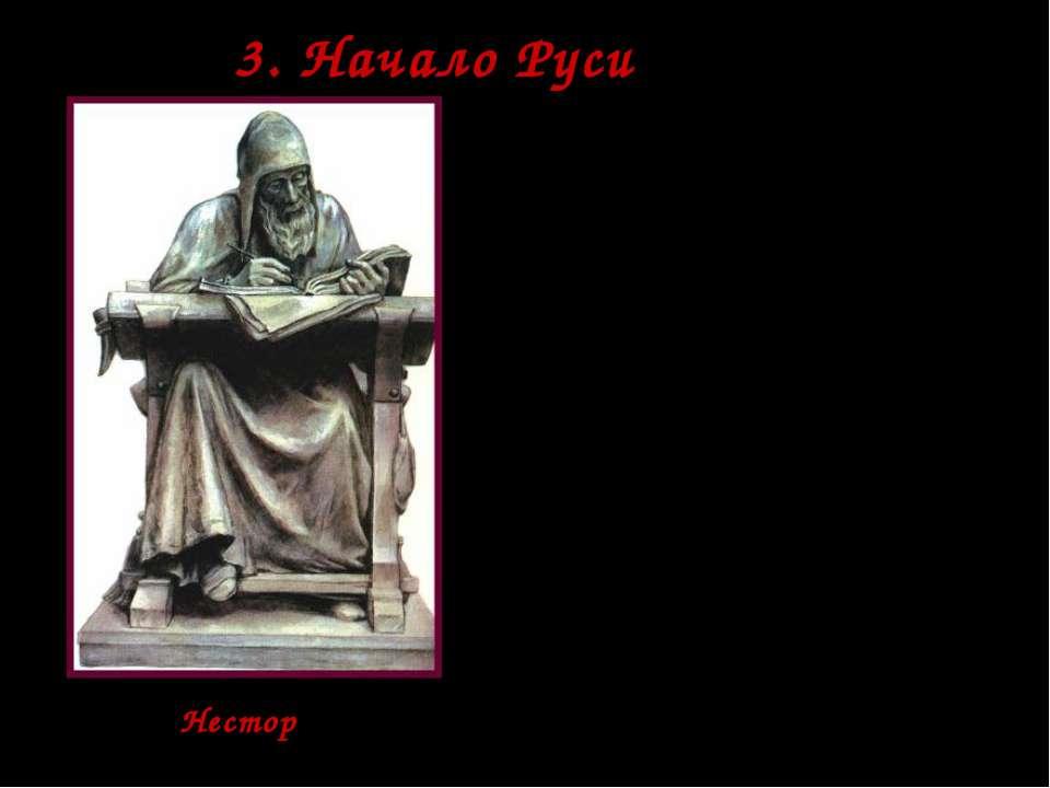 * Огромную роль для нашей истории сыграл, написанный в начале 12 века монахом...