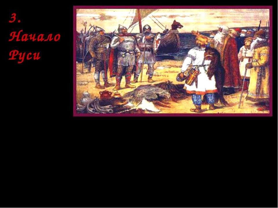 * …В год 862 изгнали варяг за море, и не дали им дани, и начали сами собой вл...