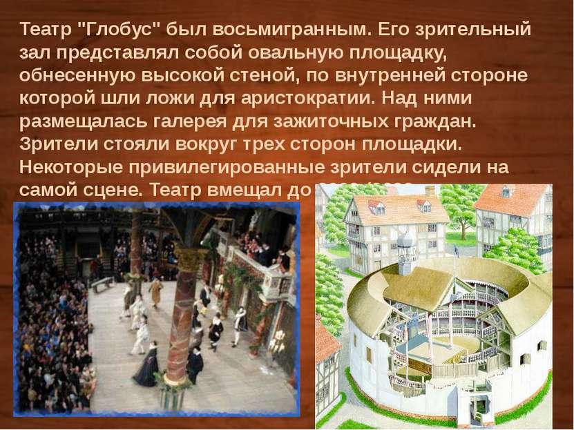 """Театр """"Глобус"""" был восьмигранным. Его зрительный зал представлял собой овальн..."""