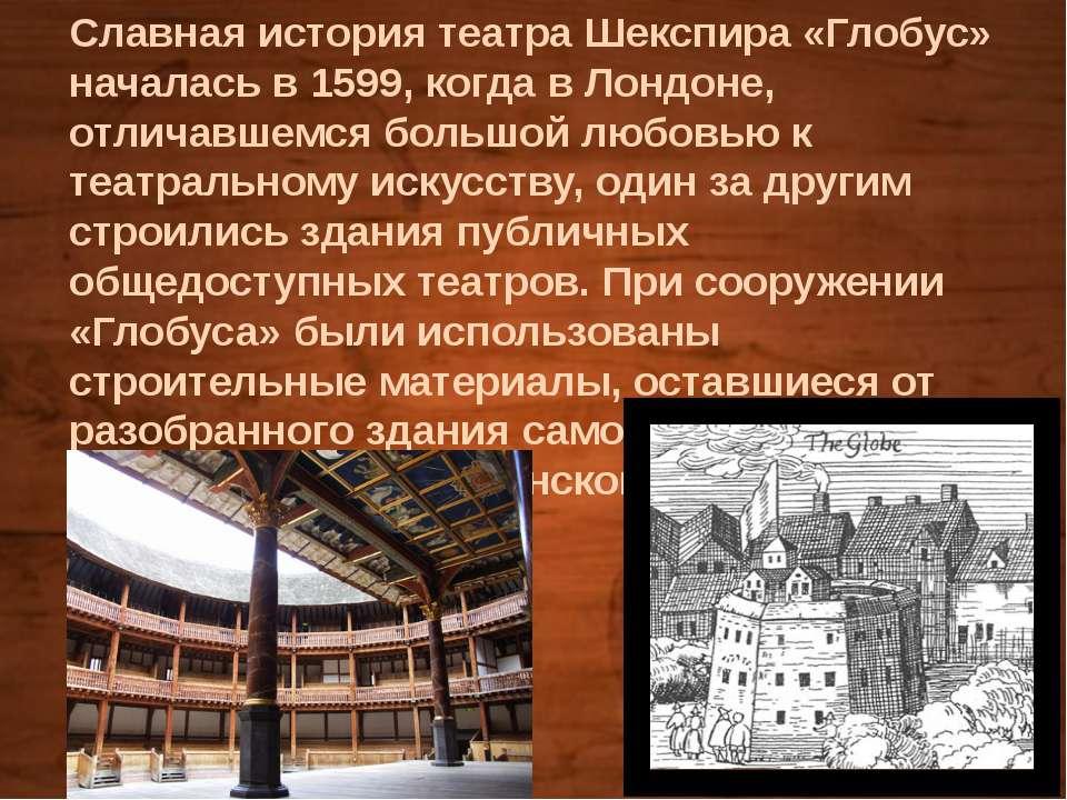 Славная история театра Шекспира «Глобус» началась в 1599, когда в Лондоне, от...