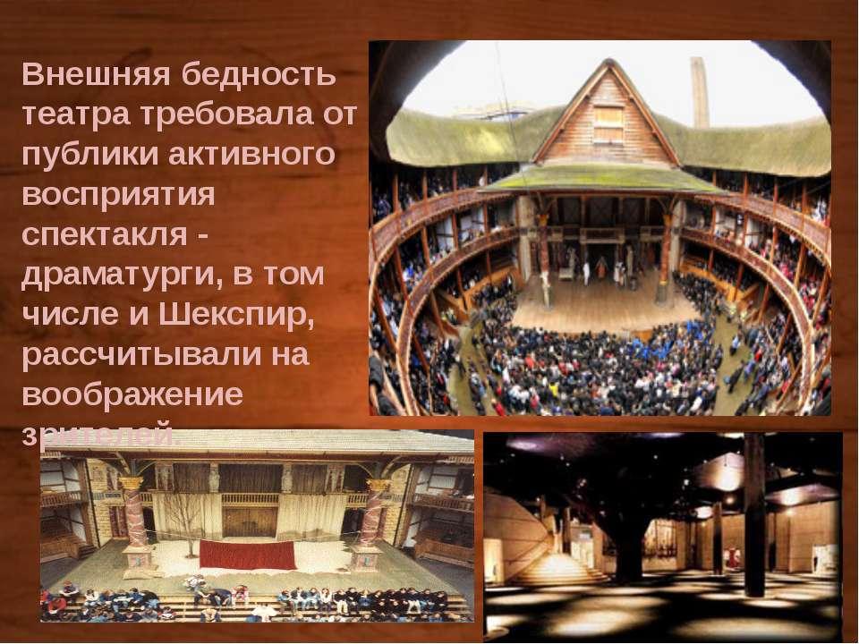 Внешняя бедность театра требовала от публики активного восприятия спектакля -...