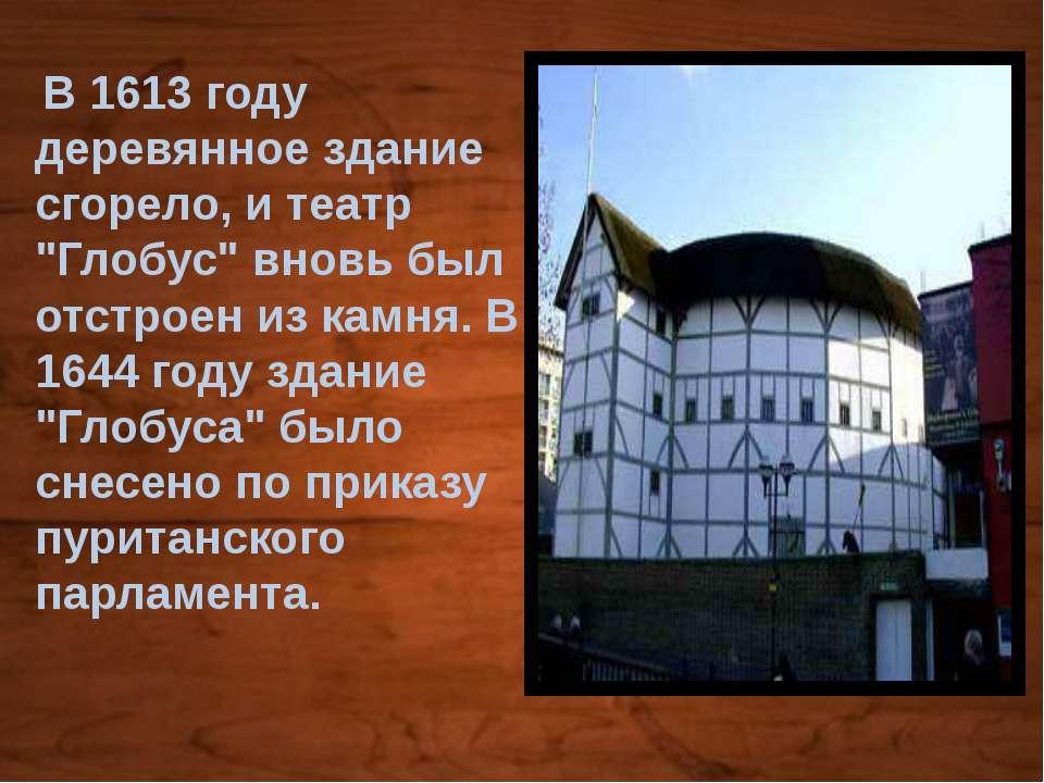 """В 1613 году деревянное здание сгорело, и театр """"Глобус"""" вновь был отстроен из..."""