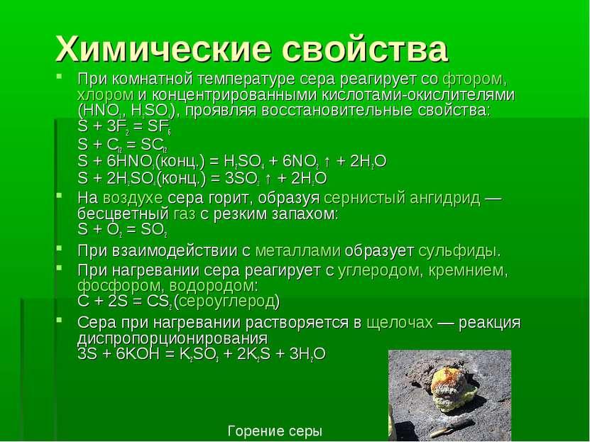 Химические свойства При комнатной температуре сера реагирует со фтором, хлоро...