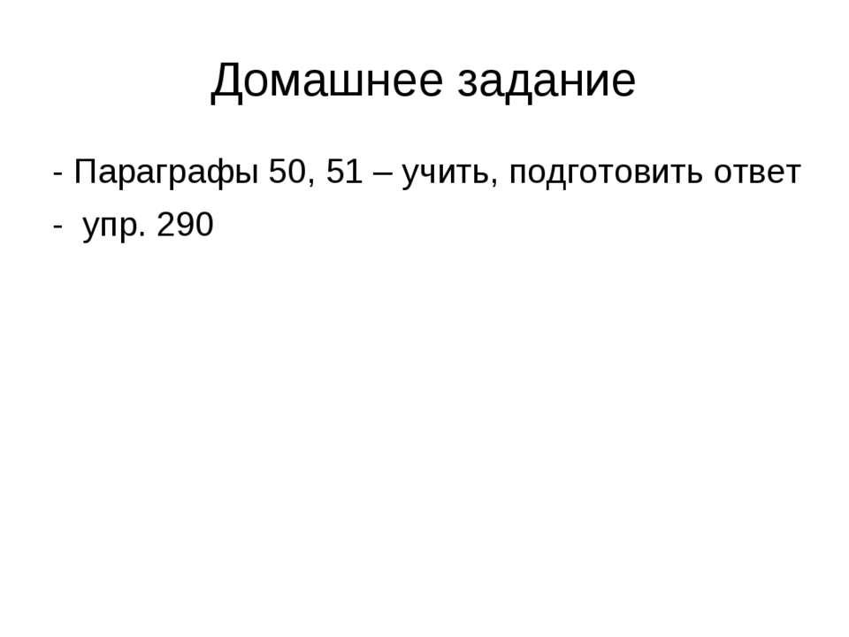 Домашнее задание - Параграфы 50, 51 – учить, подготовить ответ - упр. 290