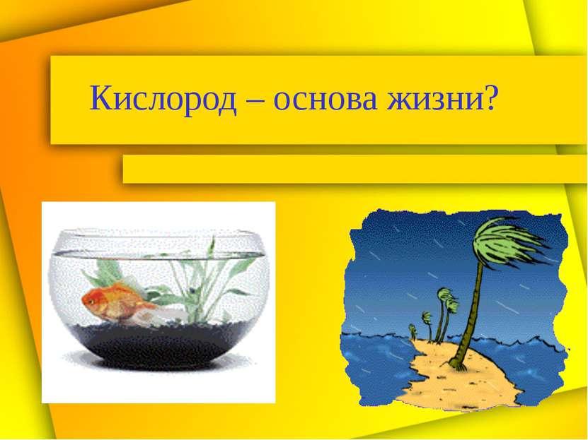 Кислород – основа жизни?