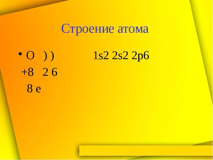 Химический элемент– кислород образует 2 аллотропных видоизменения Кислород – ...